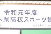 令和元年度栃木県スポーツ賞表彰式