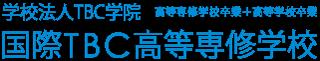 国際TBC高等専修学校
